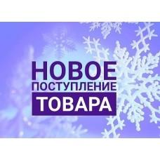 Новинки 26 декабря